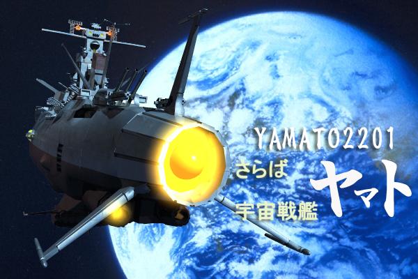 宇宙戦艦ヤマト2199の画像 p1_29
