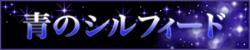 青のシルフィード